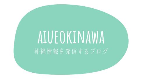 aiueokinawa